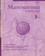 Mat_v_shkole1999 3