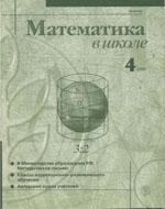 Mat_v_shkole1999 4