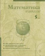 Mat_v_shkole1999 5