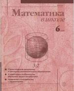 Mat_v_shkole1999 6