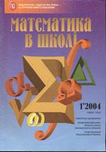 Math_u_shkoli_01_2004_ukr