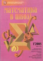 Math_u_shkoli_01_2005_ukr