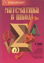 Math_u_shkoli_05_2005_ukr