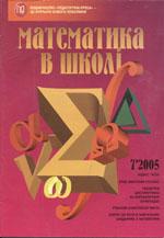 Math_u_shkoli_07_2005_ukr