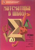 Math_u_shkoli_09_2005_ukr