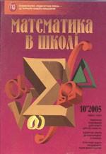 Math_u_shkoli_10_2005_ukr