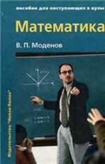Modenov_Matematika_dlja postupajuwih_2002