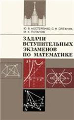 Nesterenko_Olehnik_Zadachi vstupitel'nyh jekzamenov po matematike(1980)