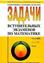 Nesterenko_Zadachi vstupitel'nyh_jekzamenov_MGU_1995