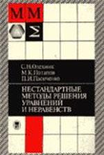 Olehnik_Uravnenija i neravenstva_nestandartnye_metody_spravochnik