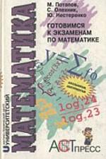 Potapov_Olehnik_Gotovimsya-matemat1997