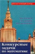Potapov_Olehnik_Konkursnye zadachi po matematike
