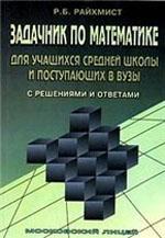 Rahmist_Zadachnik_po_matematike