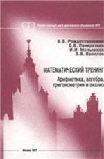Rozhdestvenskij_Matematicheskij trening_Arifmetika_algebra_trigonometrija_analiz