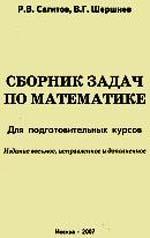 Sagitov_Sbornik_zadach_po_matematike