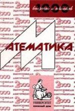 Sergeev_1000 voprosov i otvetov_ Matematika_2001