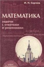 Sergeev_Matematika_Zadachi s otvetami i reshenijami (2004)