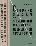 Shahno_Sbornik_zadach_po_jelementarnoj_matematike_povyshennoj_trudnosti(1965)