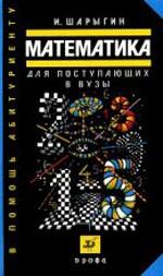 Sharygin_Matematika dlja postupajuwih v vuzy (2006)