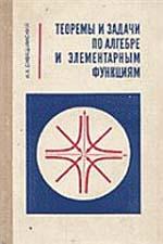Sivashinskij_Teoremy i zadachi po algebre i e'lementarnym funkcijam
