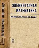 Skanavi_ E'lementarnaja matematika