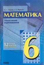 Stadnik_Matematika_6_Temat_ocinuvannya