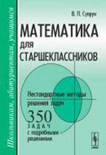 Suprun_Matematika dlja starsheklassnikov_Nestandartnye metody reshenija zadach