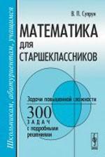 Suprun_Matematika dlja starsheklassnikov_Zadachi povyshennoj slozhnosti