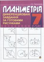 Tarasenkova_Planimetriya_7