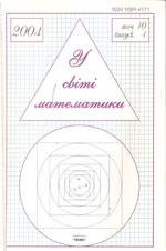 U_sviti_matematiki_t10_v1_2004