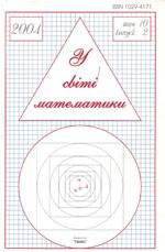 U_sviti_matematiki_t10_v2_2004