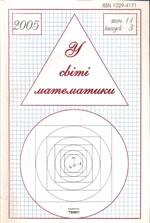 U_sviti_matematiki_t11_v3_2005