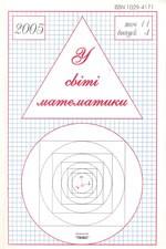 U_sviti_matematiki_t11_v4_2005