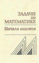 Vavilov_Mel'nikov_Zadachi po matematike. Nachala analiza
