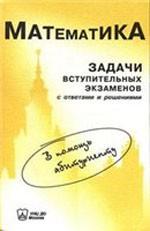 Voronin_Fedotov_Zadachi vstupit jekz v MGU (2001)