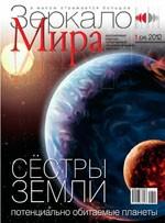 Зеркало мира. Российский научно-популярный познавательный  журнал . - №1(4) , 2012