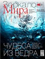 Зеркало мира. Российский научно-популярный познавательный  журнал . - №3(6) , 2012