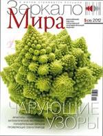 Зеркало мира. Российский научно-популярный познавательный  журнал . - №5(8) , 2012