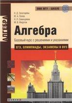 Zolotoreva_Algebra. Bazovyj kurs s ukazanijami i reshenijami