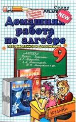 GDZ_Algebra. 9kl_K_zadachniku Mordkovicha A.G_2009
