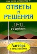 GDZ_Algebra_10-11kl_Kolmogorov_2008