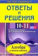 GDZ_Algebra_10 klass_Alimov, Koljagina_2007