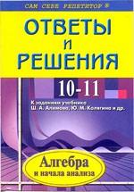 GDZ_Algebra_11 klass_Alimov, Koljagina_2007