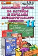 GDZ_Algebra_11kl_Zadachnik_Mordkovich_2011