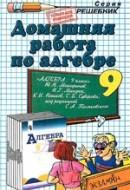 GDZ_Algebra_9kl_Makarychev_2009