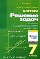 MakarycevMindyukNeshkovaReshenieZadacAlgebra7klass2004