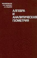 Milovanov_Algebra_i_analiticheskaja_geometrija._Chast'_2(1987)
