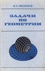 Modenov_Zadachi_po_geometrii_1979