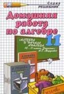 Mordkovich_Algebra i nachala analiza 10-11 klassy_GDZ 11kl_2001