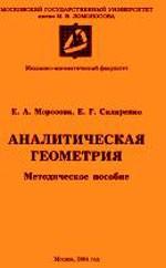 Morozova_Skljarenko_Analit_Geometrija_(met_posobie)